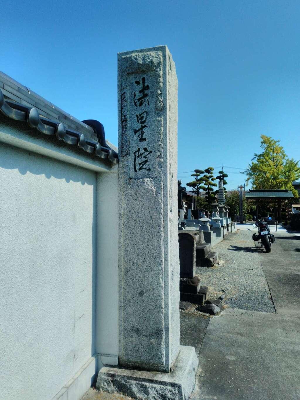 萬壽山 法星院の塔
