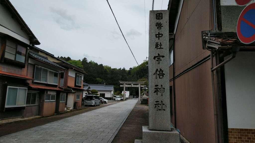 宇倍神社の周辺