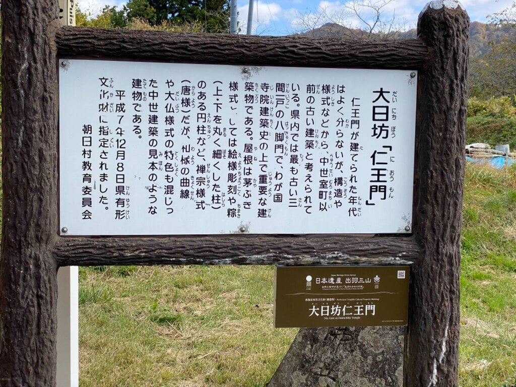 瀧水寺大日坊の歴史