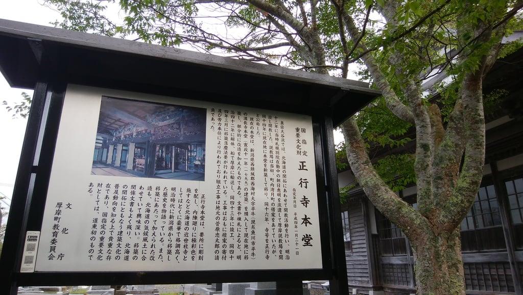 正行寺の歴史