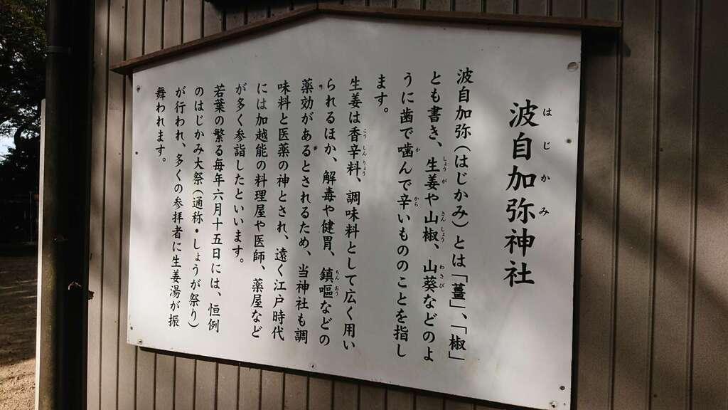 日本唯一香辛料の神 波自加彌神社の建物その他