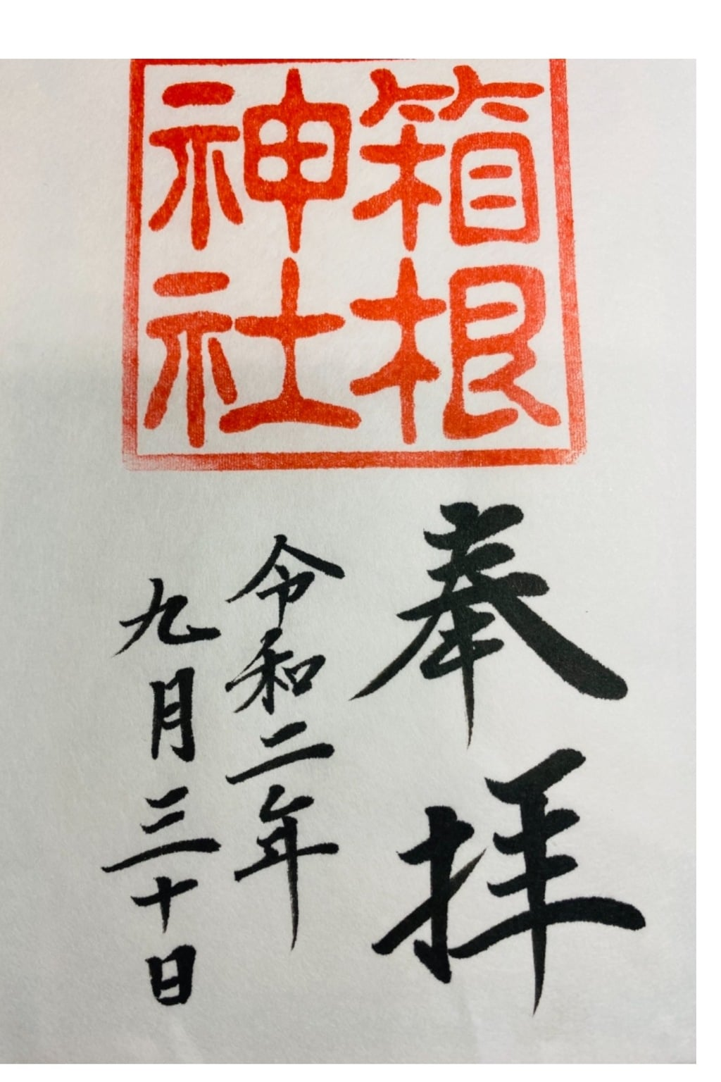 箱根神社の御朱印