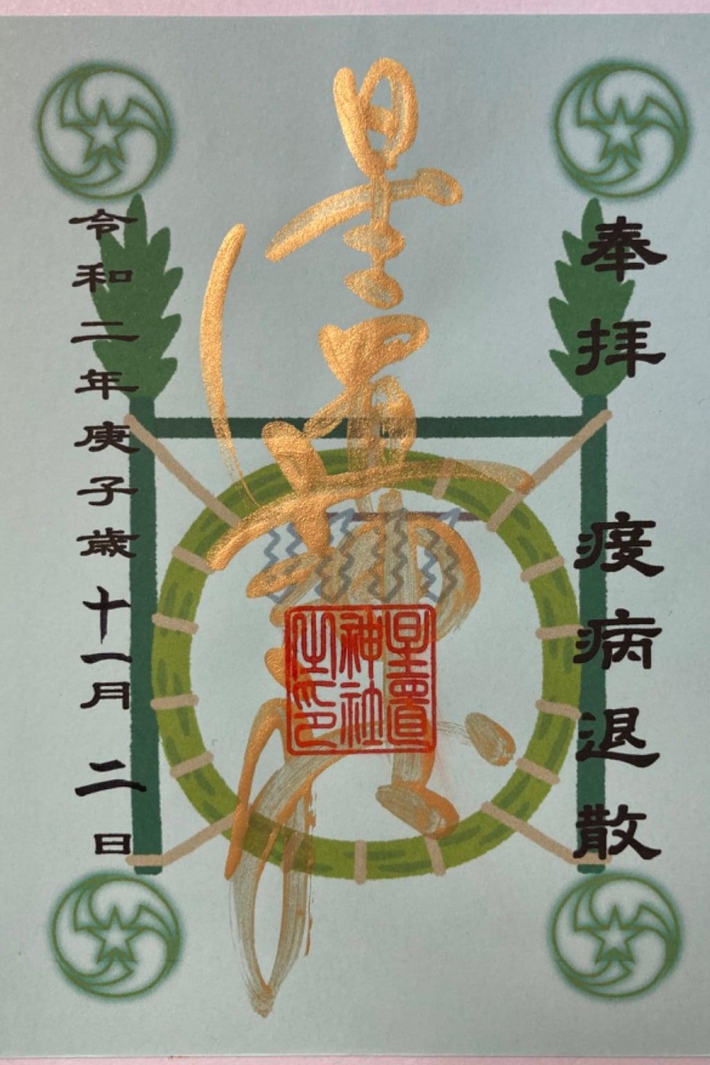 星置神社の御朱印