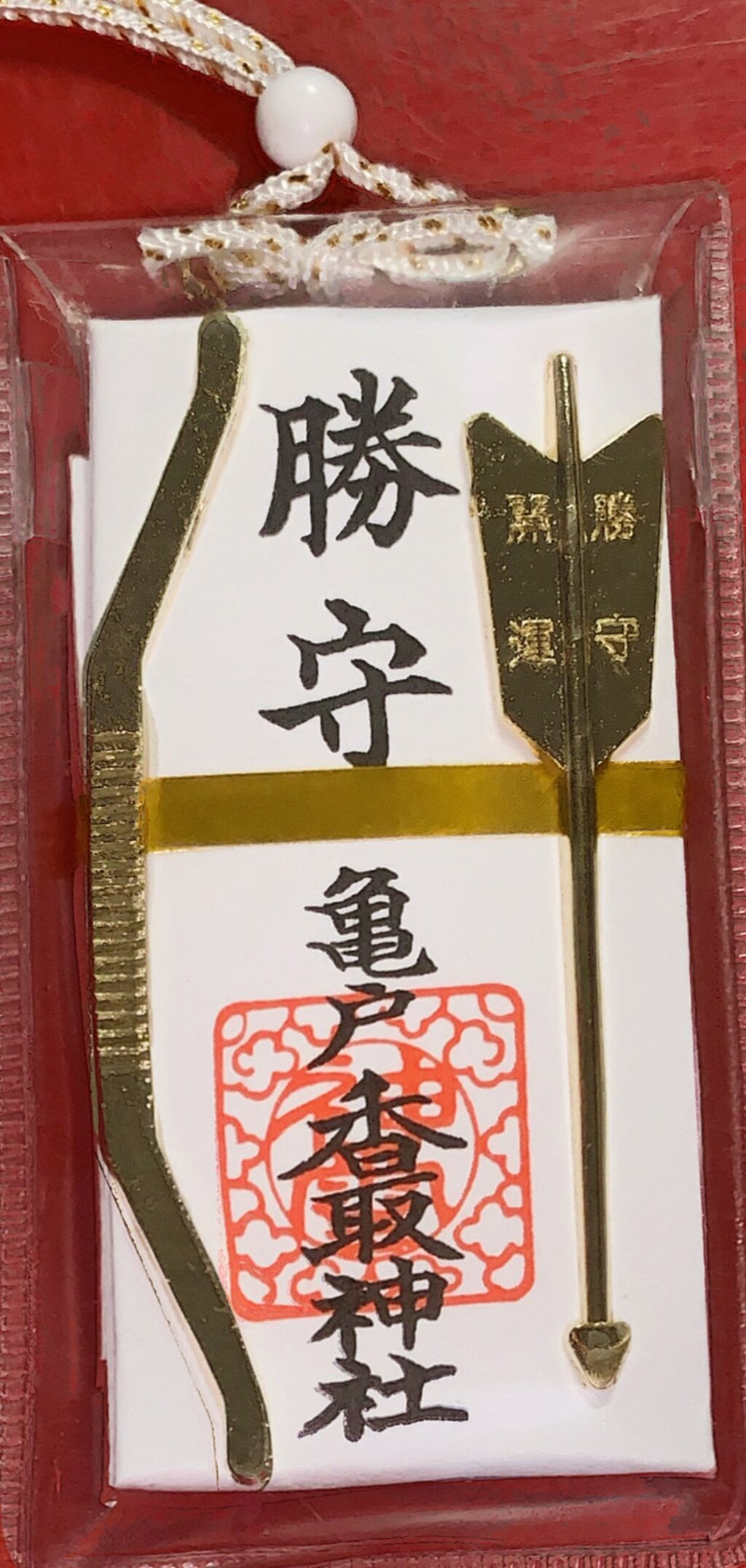 亀戸香取神社のお守り
