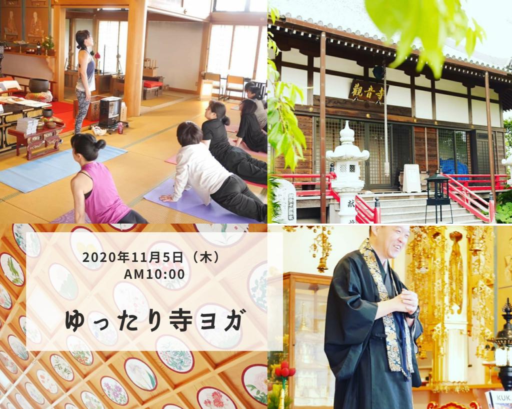 法話と天井絵の寺 觀音寺の体験その他