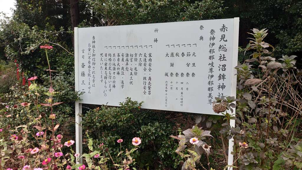 沼鉾神社(栃木県)