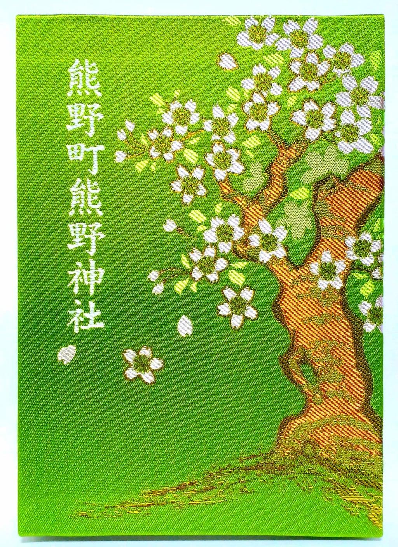 導きの社 熊野町熊野神社の御朱印帳