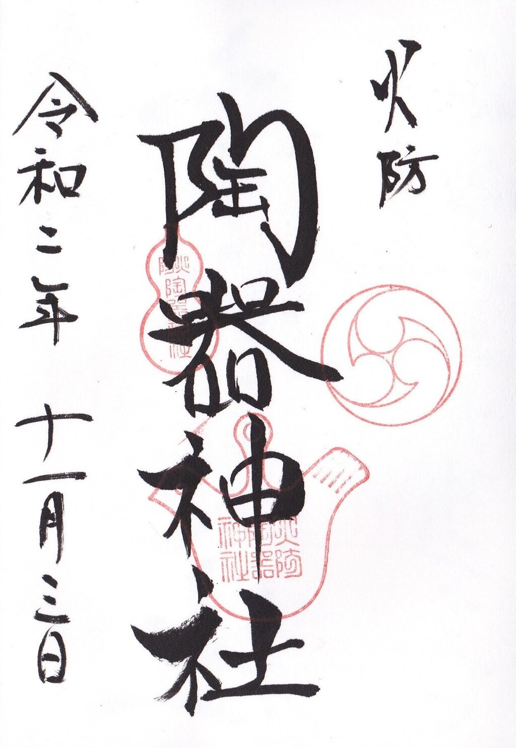 火防陶器神社(坐摩神社末社)の御朱印