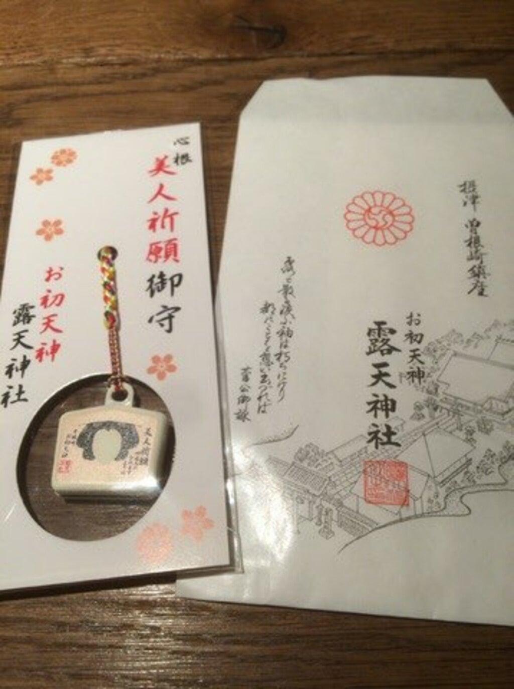露天神社(お初天神)のお守り