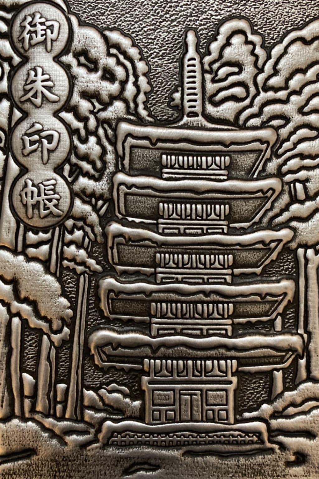 出羽神社(出羽三山神社)~三神合祭殿~の御朱印帳