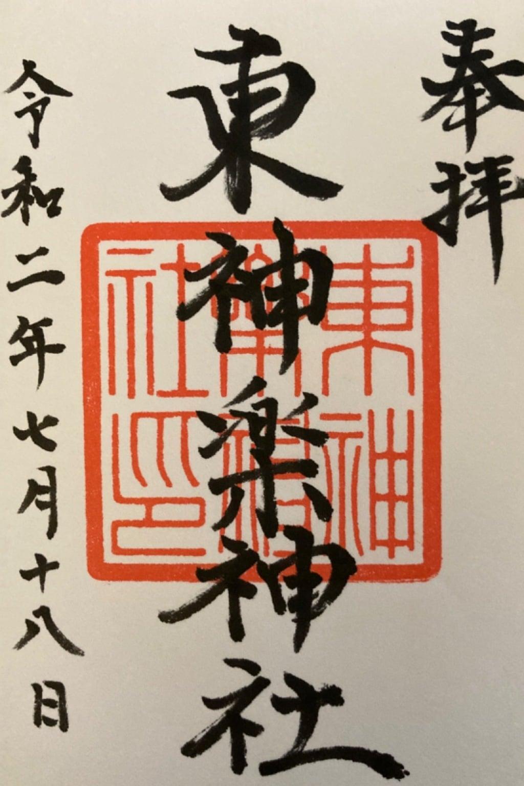 東神楽神社の御朱印