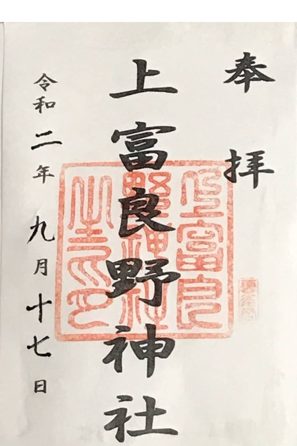上富良野神社の御朱印