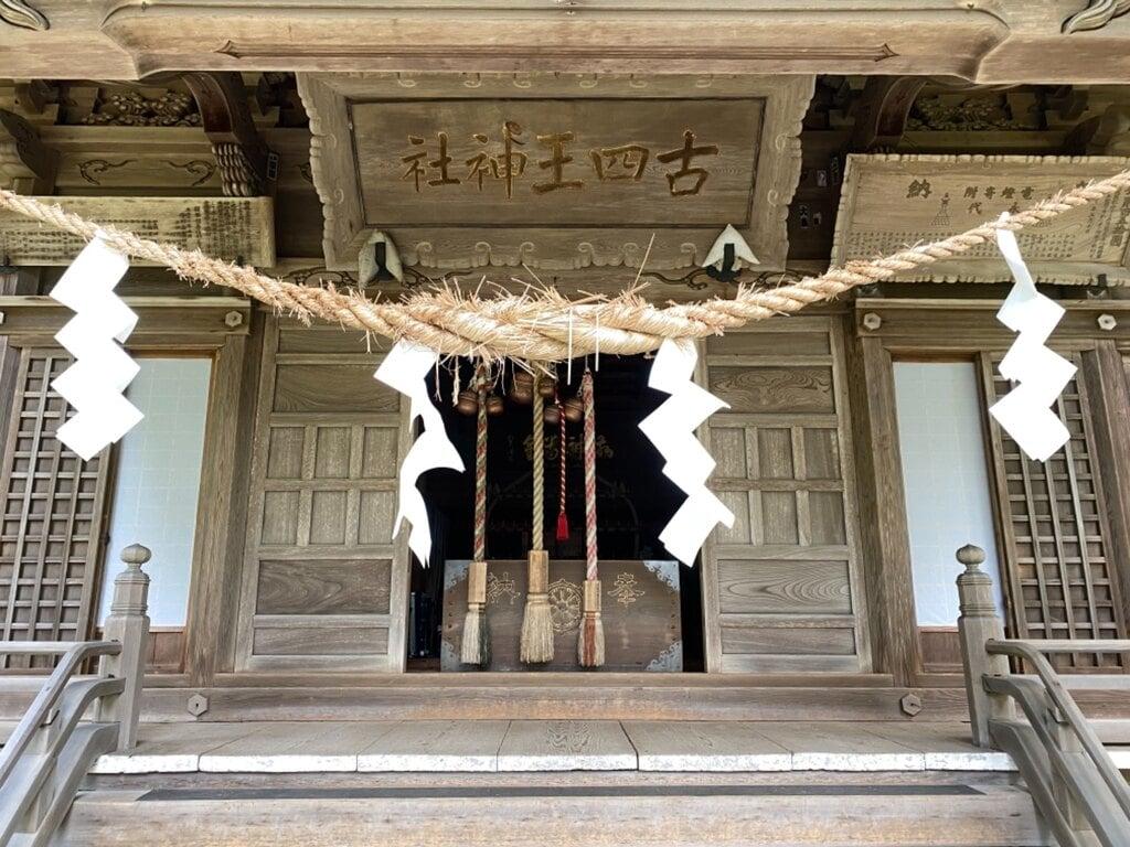 古四王神社の本殿