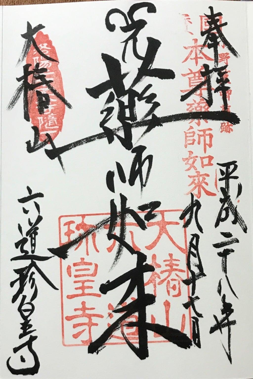 六道珍皇寺の御朱印