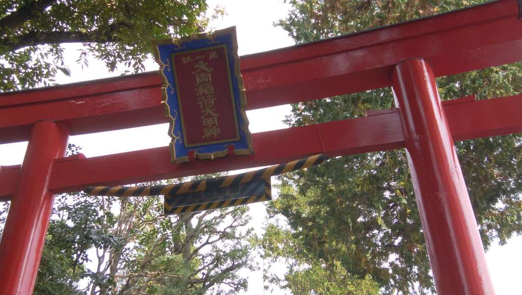 大岡稲荷神社の鳥居