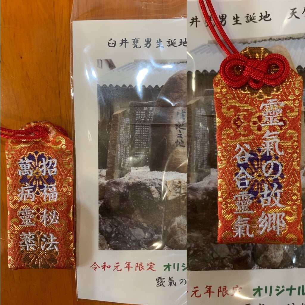 天鷹神社(岐阜県)