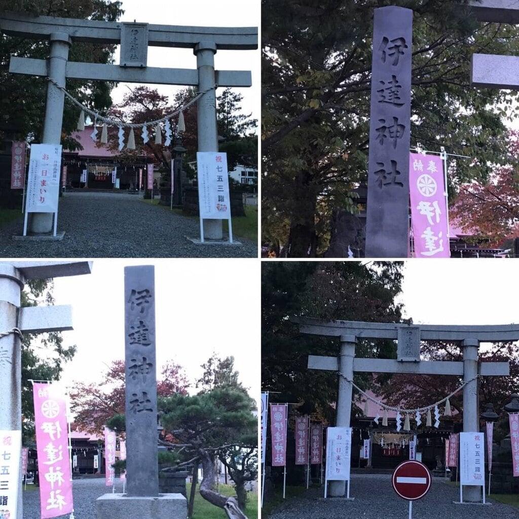 伊達神社の鳥居