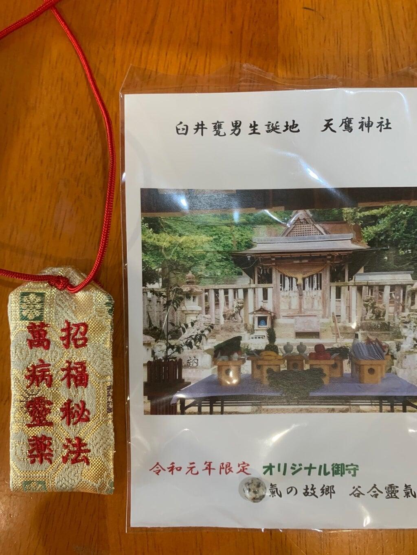 天鷹神社のお守り