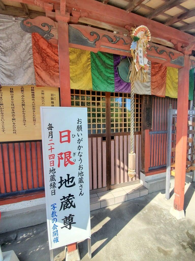 涅槃寺の地蔵