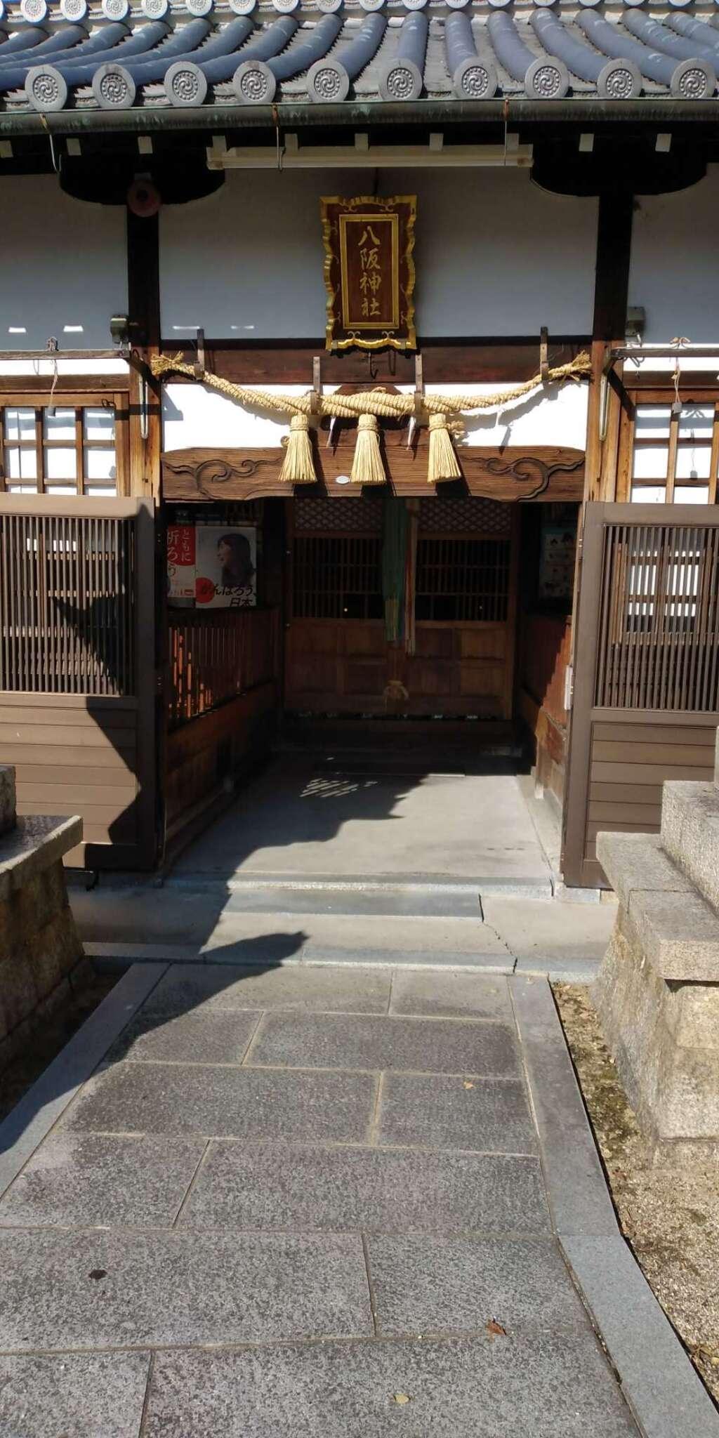八阪神社の本殿