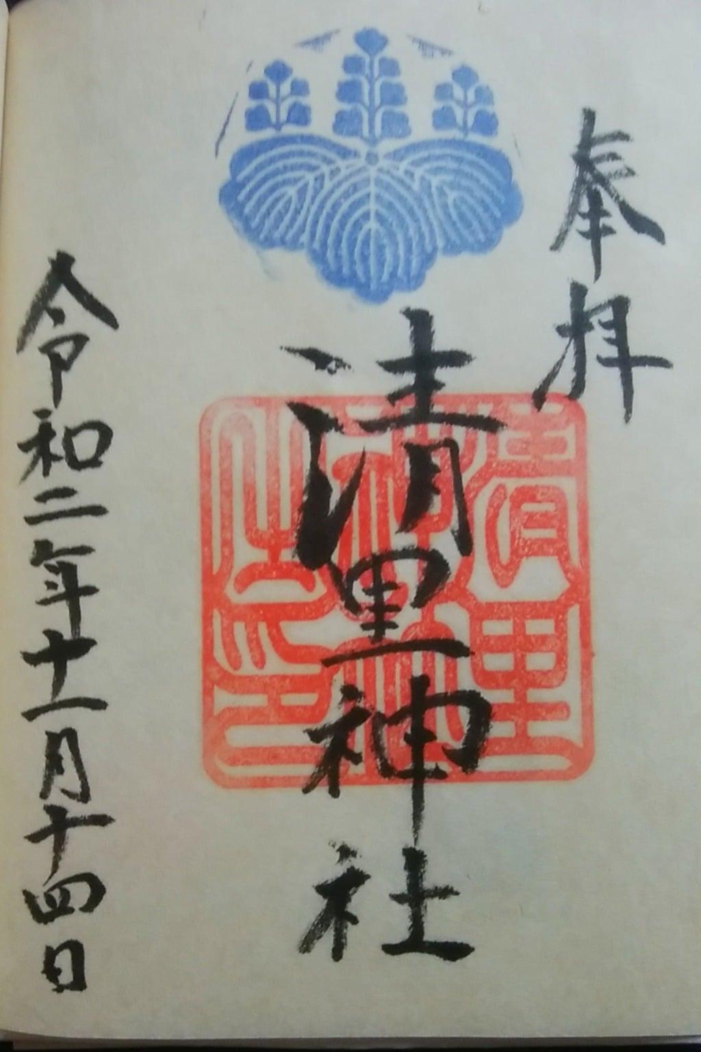 清里神社の御朱印