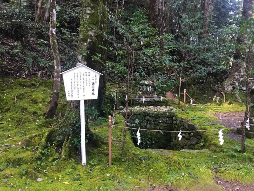 熊野本宮大社真名井社の周辺