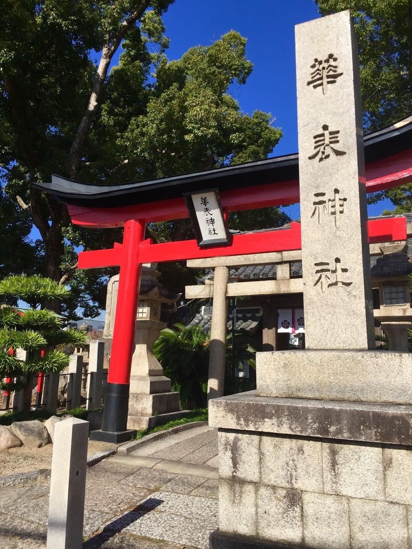 華表神社の鳥居
