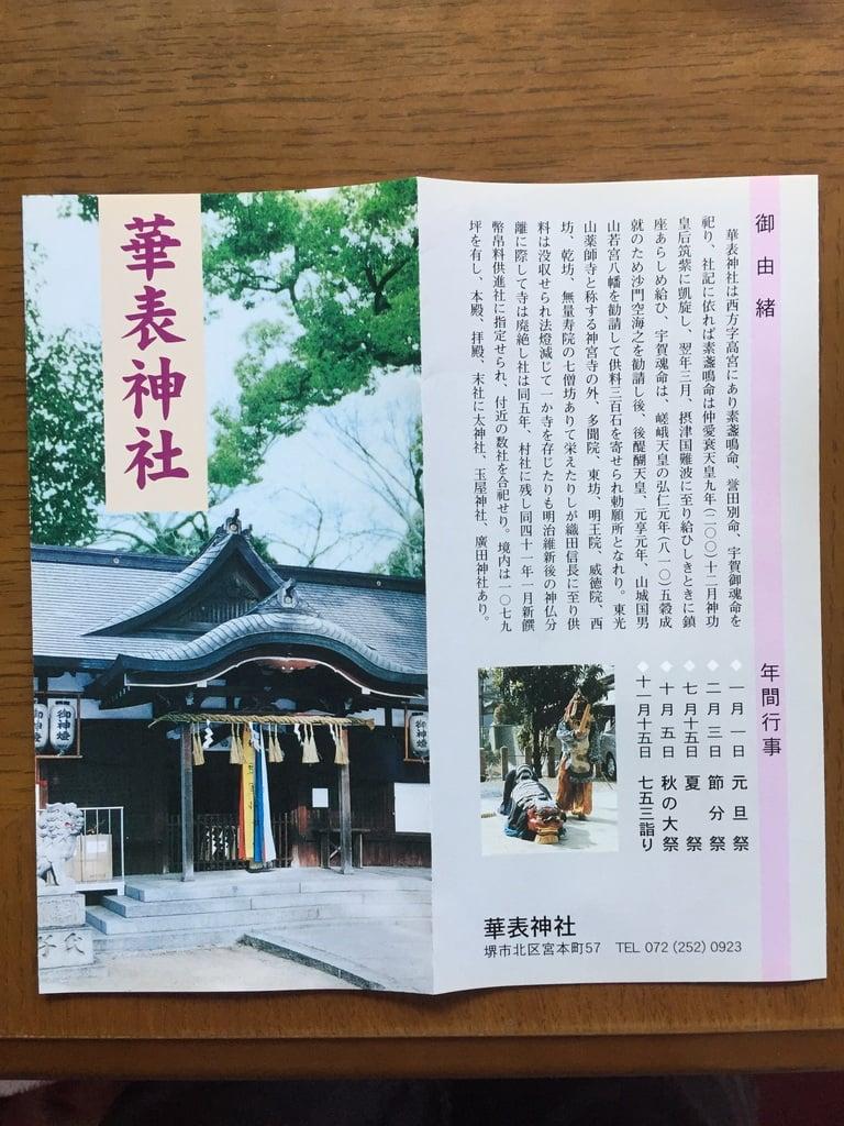 華表神社の建物その他