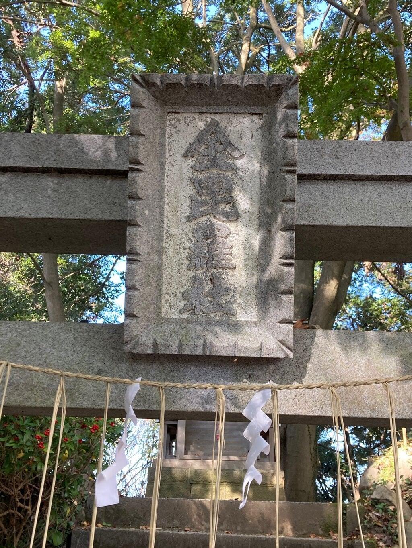 金毘羅社の鳥居