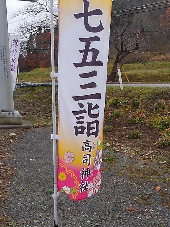 高司神社〜むすびの神の鎮まる社〜の七五三参