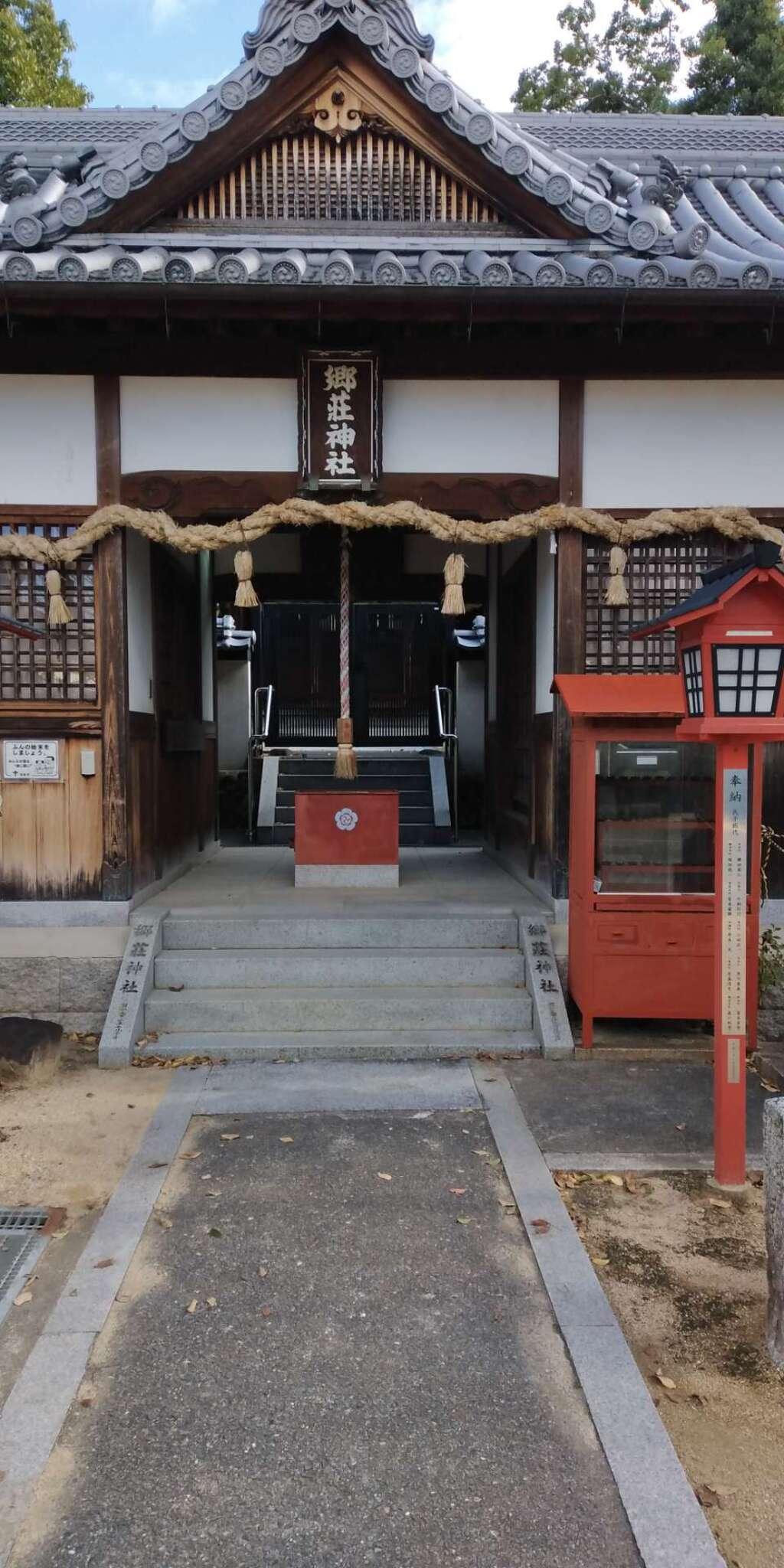 郷荘神社の本殿
