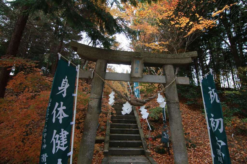 滑川神社 - 仕事と子どもの守り神の鳥居