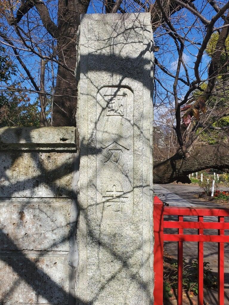 國分寺(茨城県)