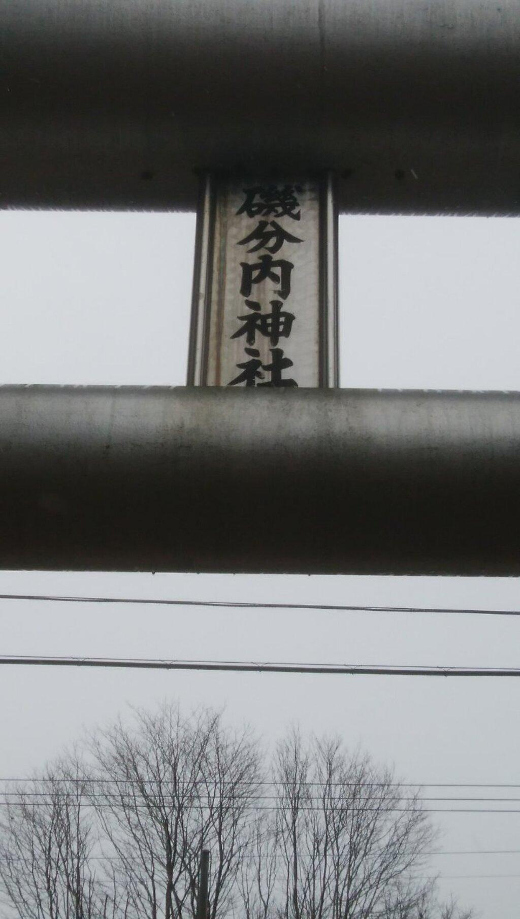 磯分内神社の建物その他