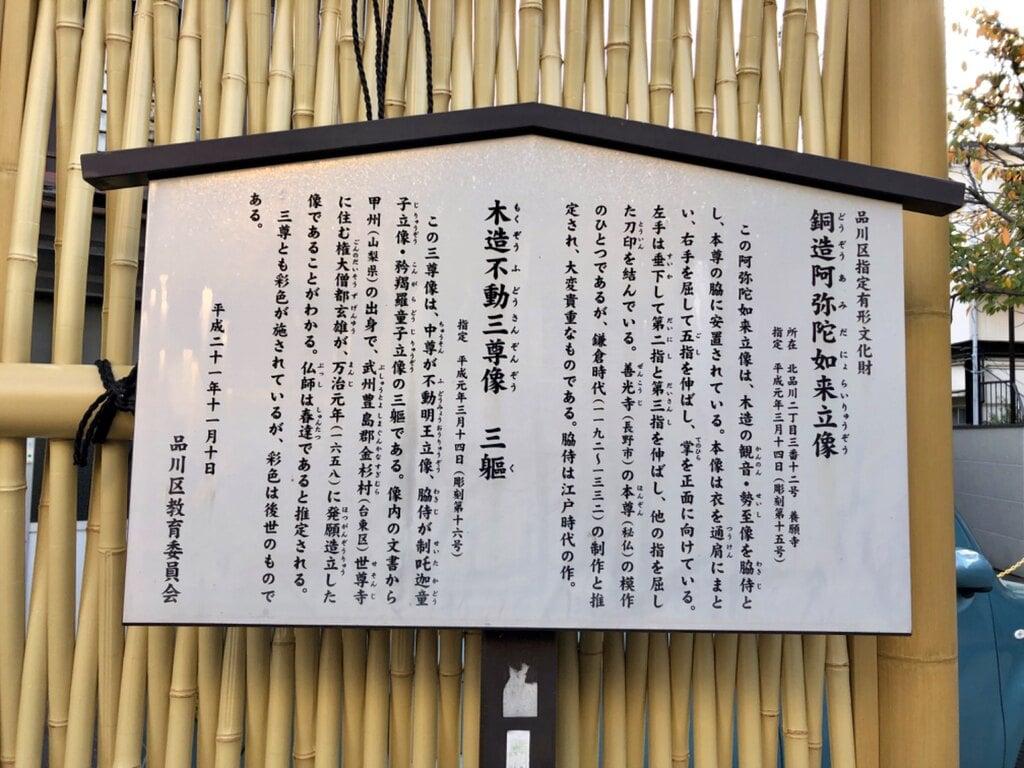 養願寺の歴史