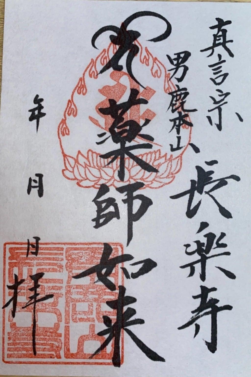 長樂寺の御朱印