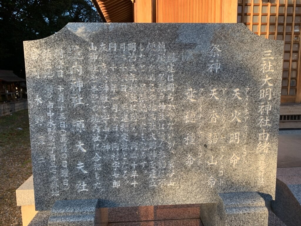 三社大明神社の歴史