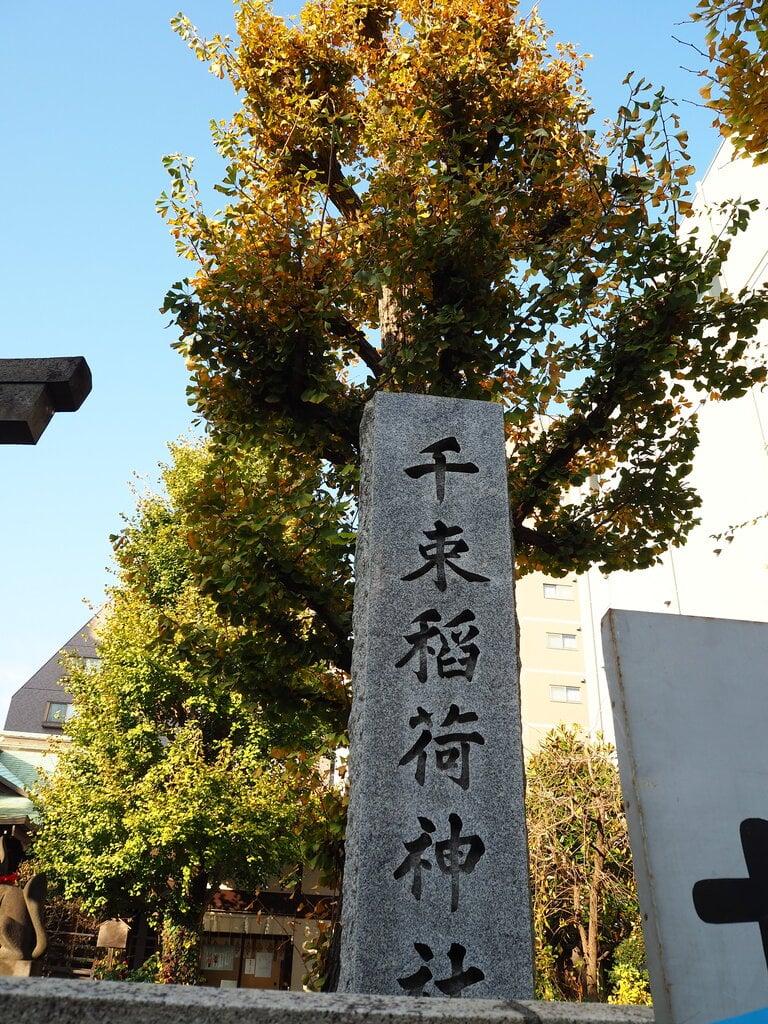 千束稲荷神社の建物その他