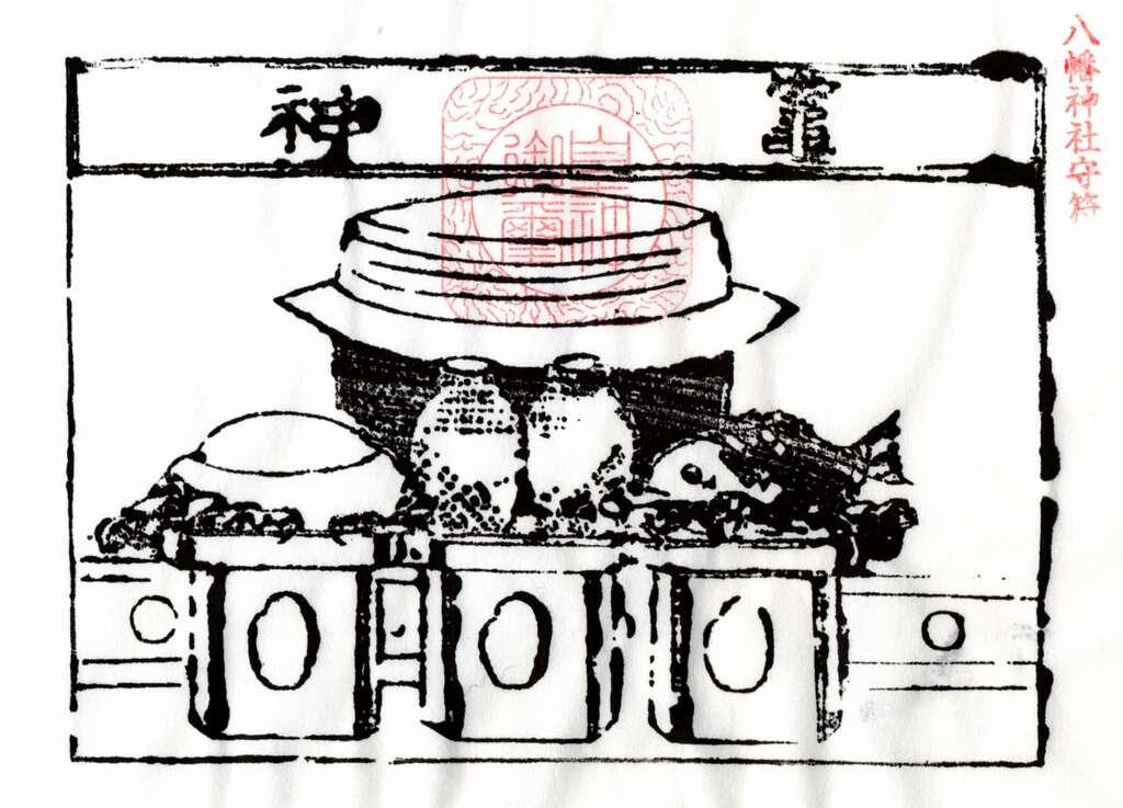 八幡神社(鹿折)の授与品その他