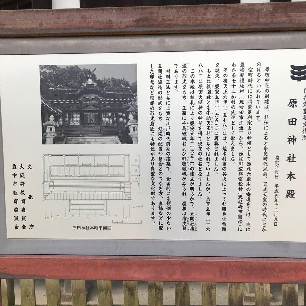 原田神社(大阪府)