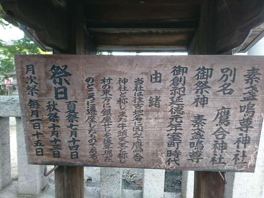 素盞嗚尊神社の歴史