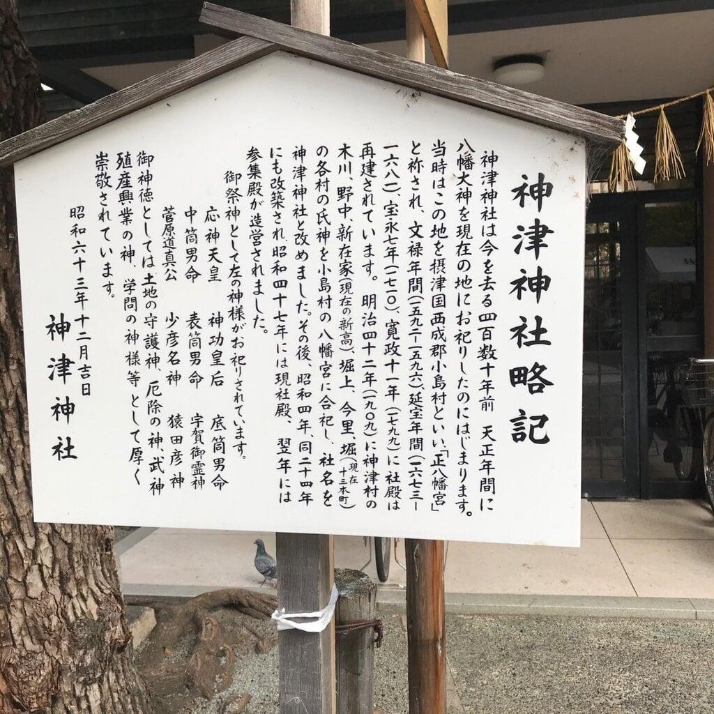神津神社の歴史