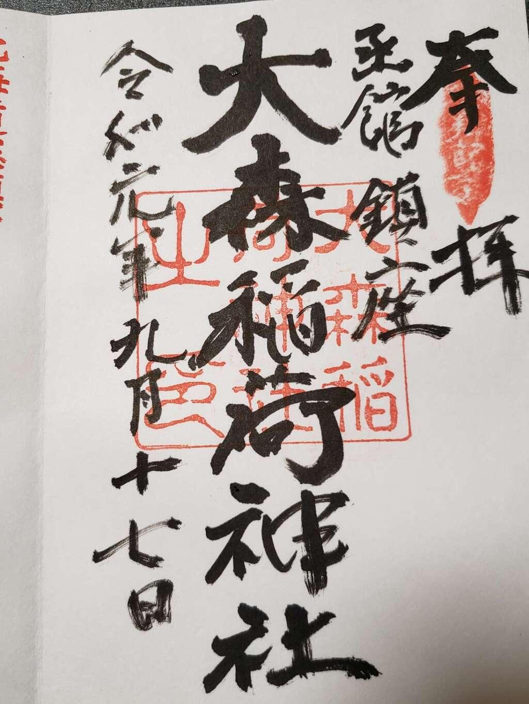 大森稲荷神社の御朱印