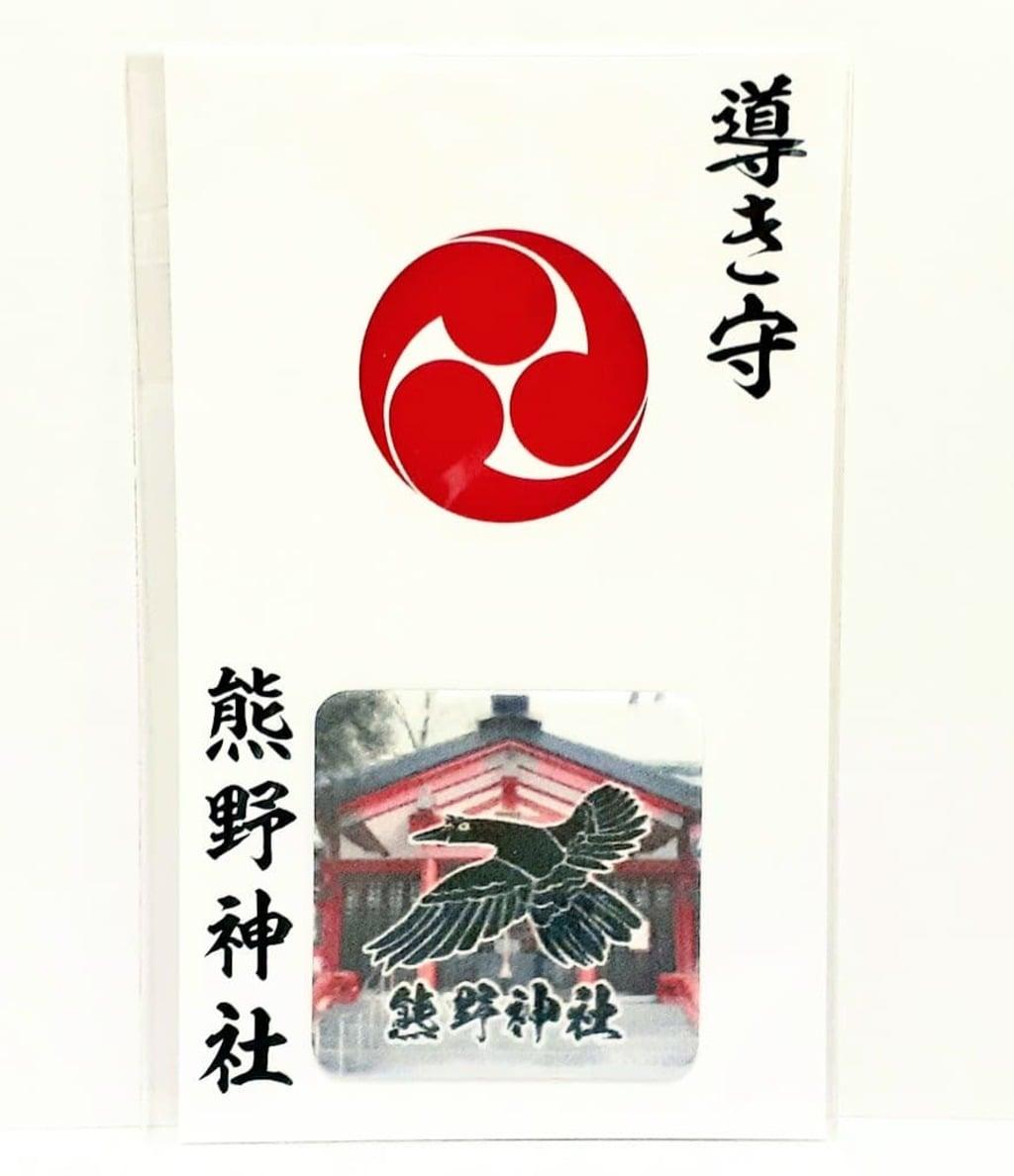 導きの社 熊野町熊野神社のお守り