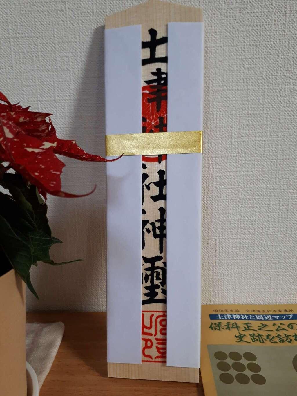 土津神社-こどもと出世の神さま-の授与品その他
