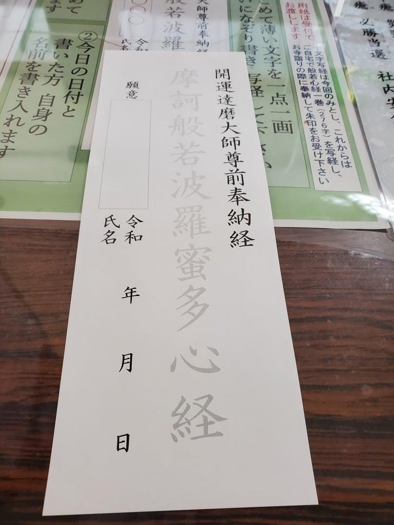 達磨寺の体験その他