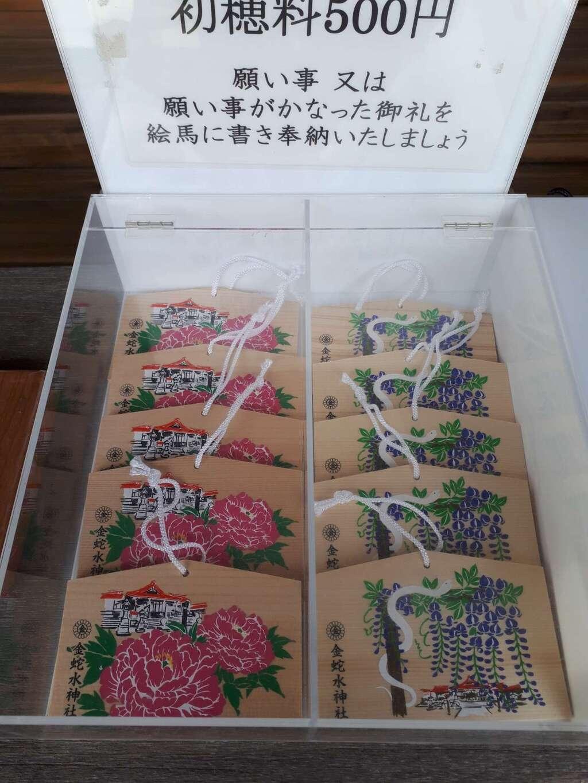 金蛇水神社の絵馬