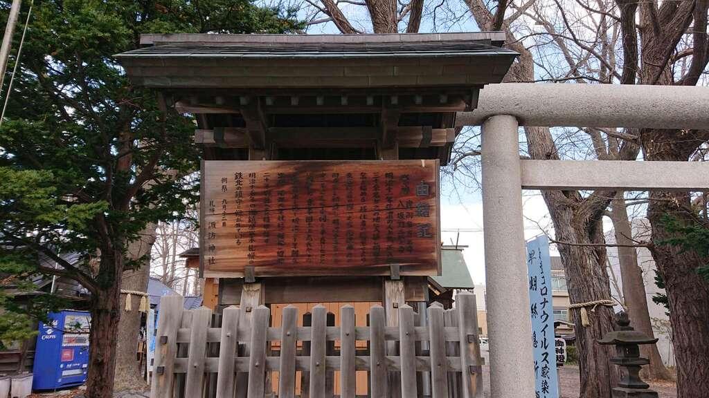 札幌諏訪神社の歴史