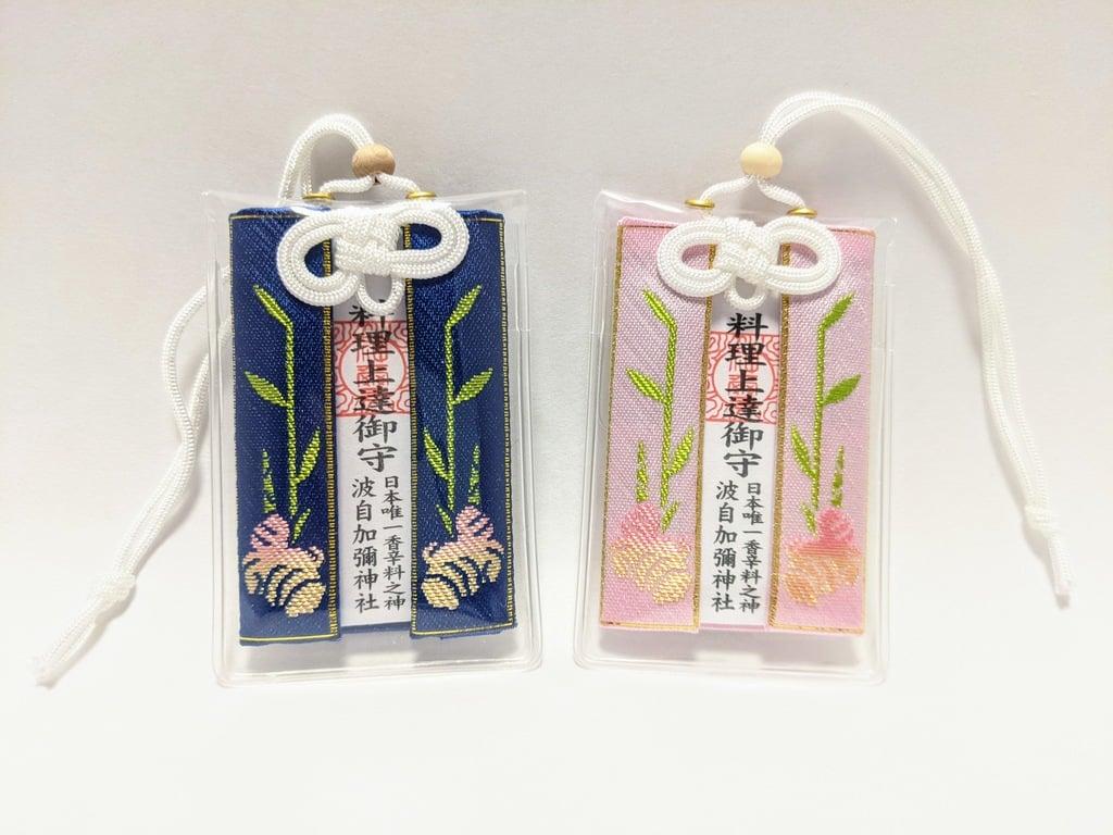 日本唯一香辛料の神 波自加彌神社のお守り