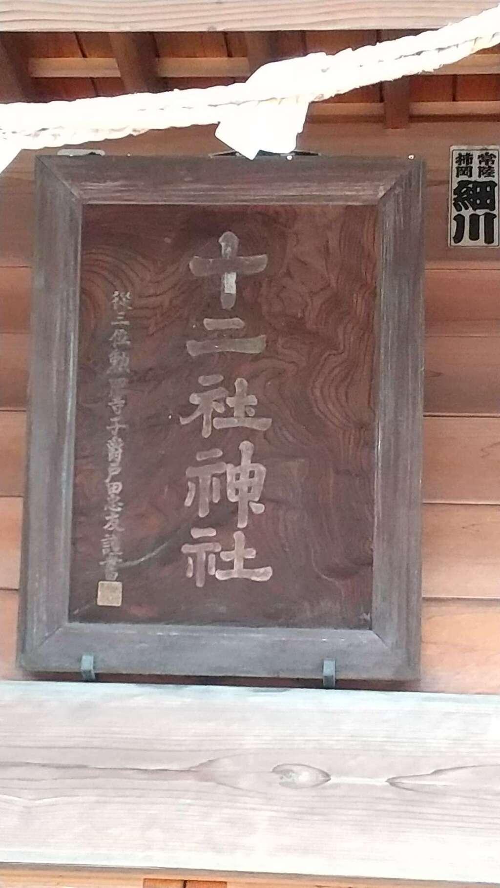 十二社神社の建物その他